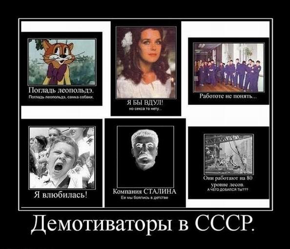 Демотиваторы в СССР