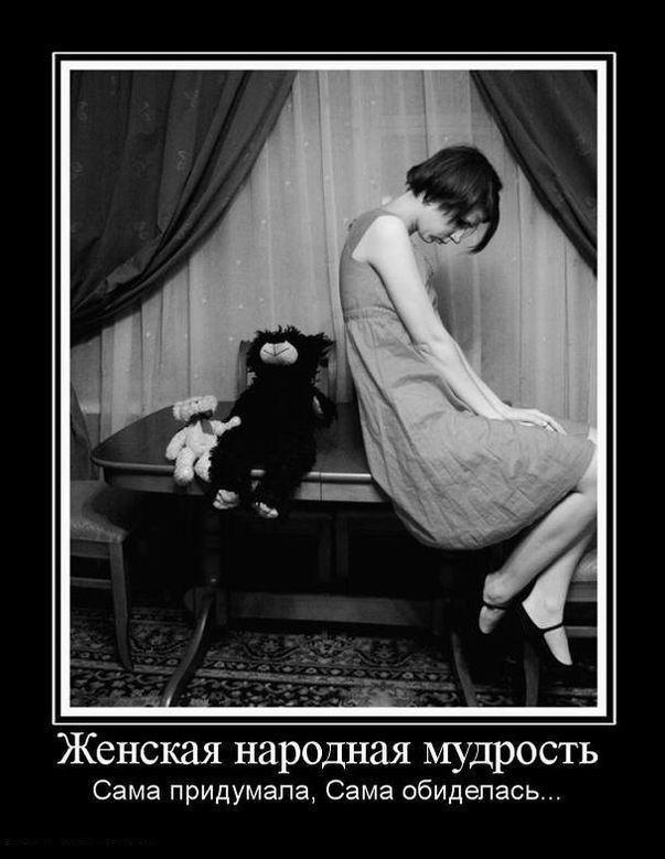 Народная женская мудрость