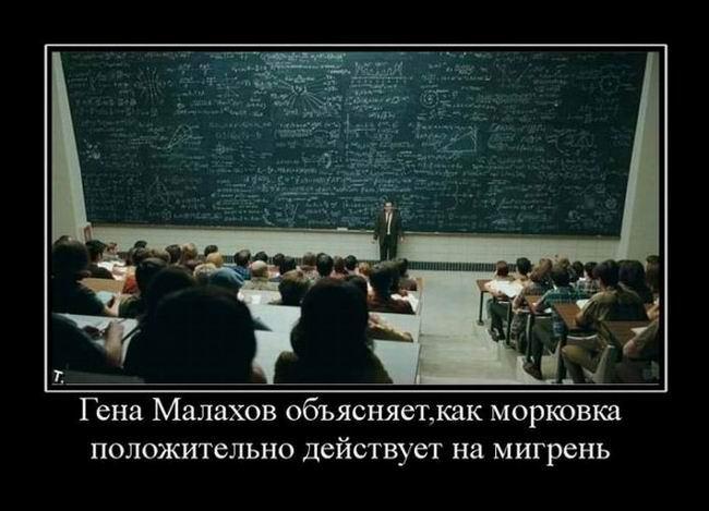 Гена Малахов объясняет