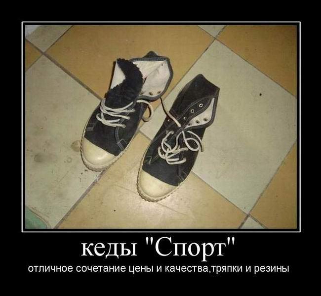Кеды «Спорт»