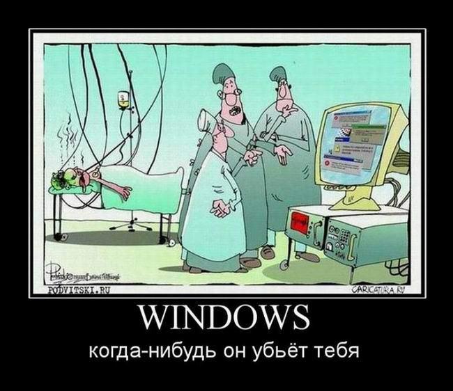Windows. Когда-нибудь он убьёт тебя