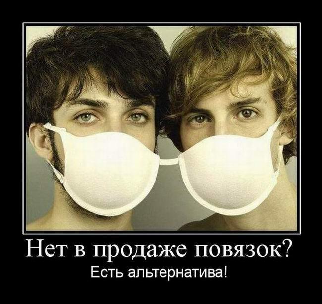 Нет в продаже масок от коронавируса?