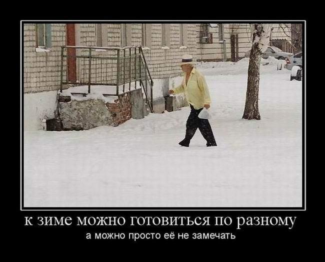 К зиме можно готовиться