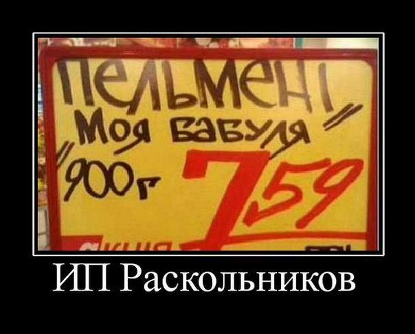 ИП Раскольников