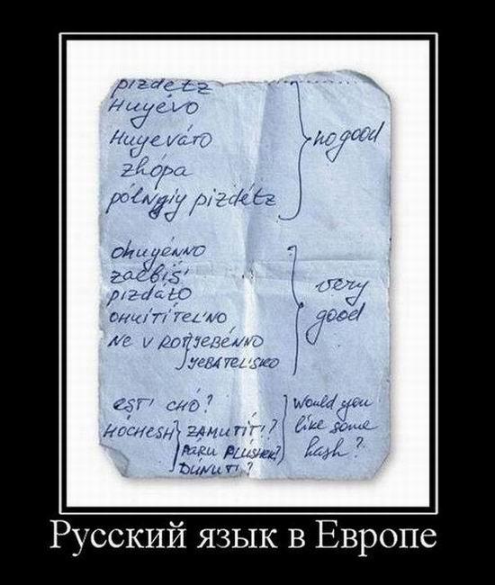 Русский язык в Европе