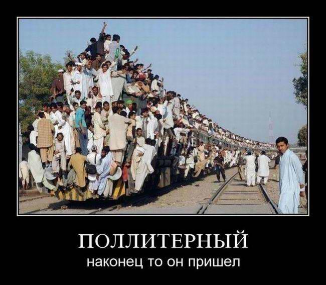 (Пол)Литерный поезд наконец-то он пришел