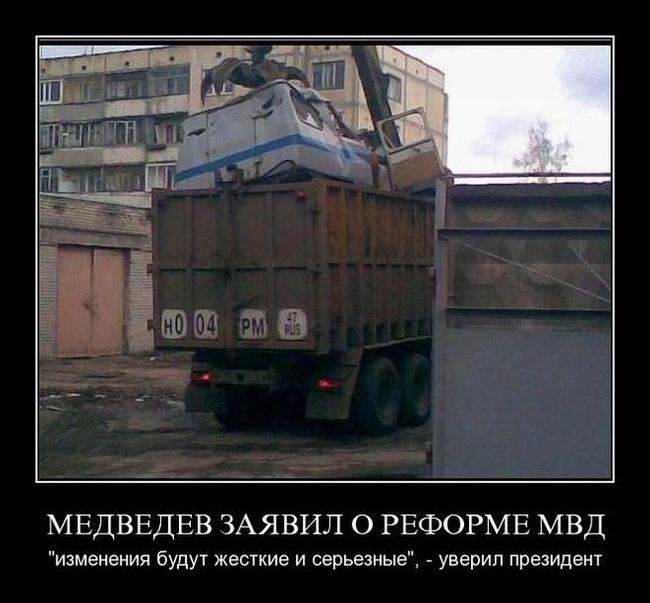 Медведев заявил о реформе МВД