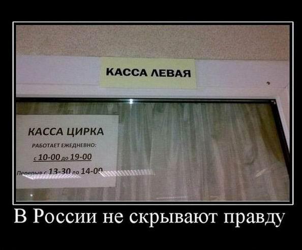 В России не скрывают правду