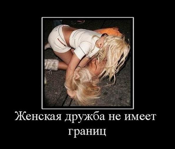 Женская дружба не имеет границ