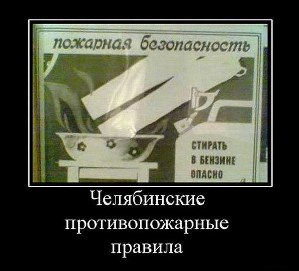 Челябинские противопожарные правила