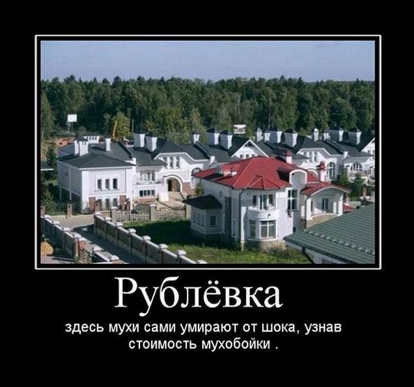Рублёвка
