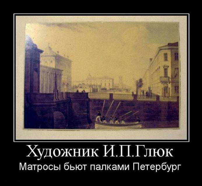Художник И.П. Глюк. Матросы палками бьют Тепербург