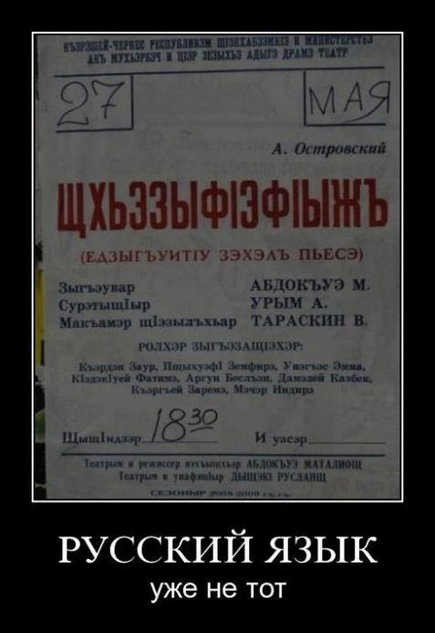 Русский язык уже не тот