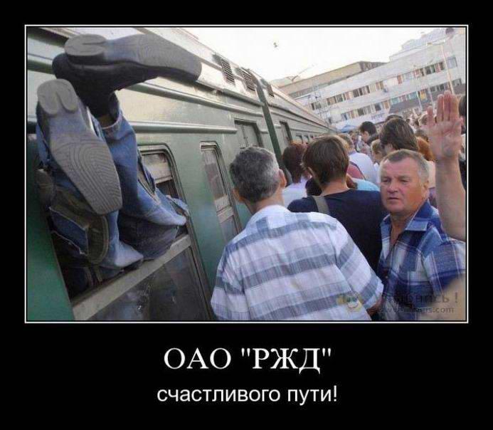 ОАО РЖД. Счастливого пути!
