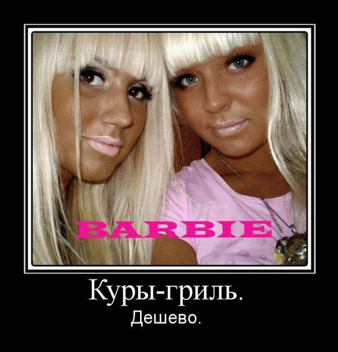 Куры-гриль. Дешевою Barbie