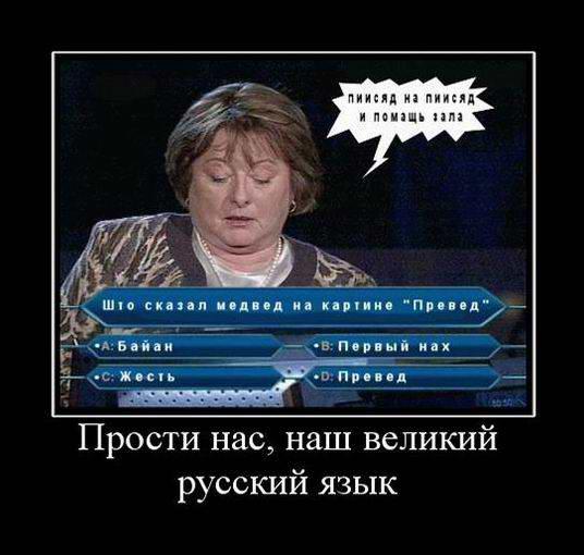 Прости нас, наш великий русский язык