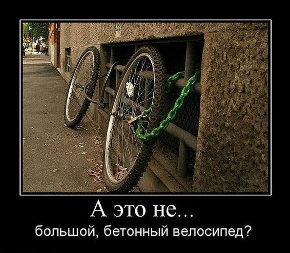 А это не большой бетонный велосипед?