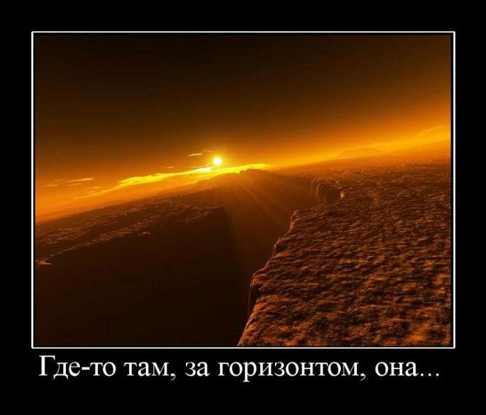 Где-то там, за горизонтом, она...