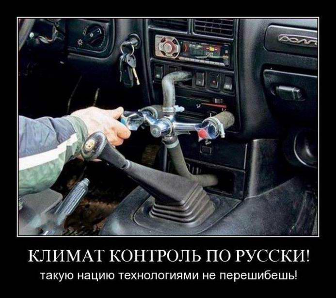 Климат контроль по-русски!