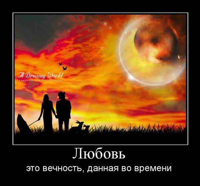 Любовь это вечность, данная во времени