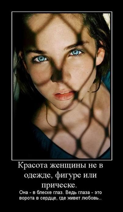 Красота женщины не в одежде, фигуре или прическе