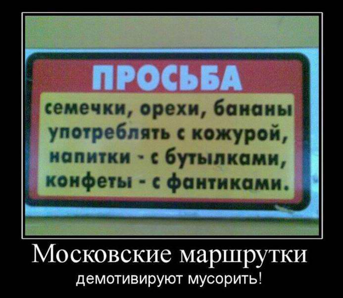 Московские маршрутки демотивируют мусорить