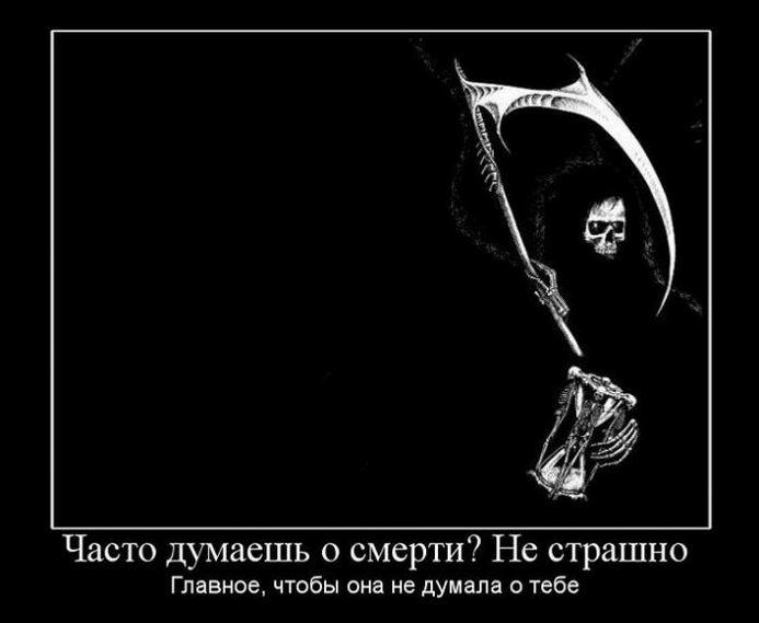 Часто думаешь о смерти?