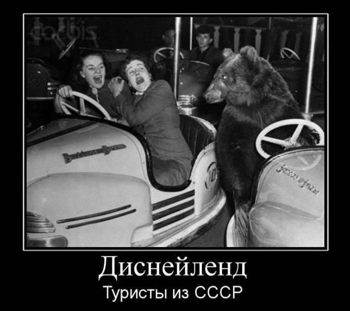 Туристы из СССР в Диснейленде