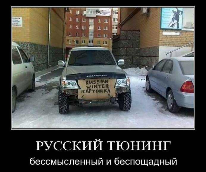 Русский тюнинг