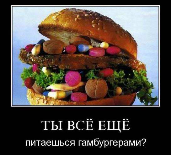 Ты всё ещё питаешься гамбургерами?
