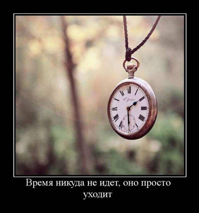 Время никуда не идет, оно просто уходит