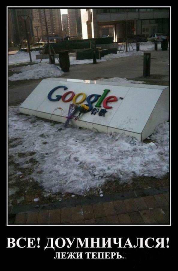 Google доумничался! Лежи теперь