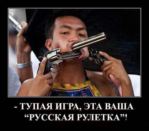Игра Русская рулетка