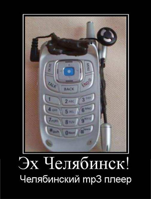 Челябинский mp3 плеер