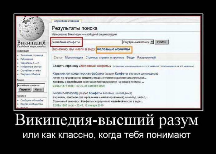 Википедия – высший разум