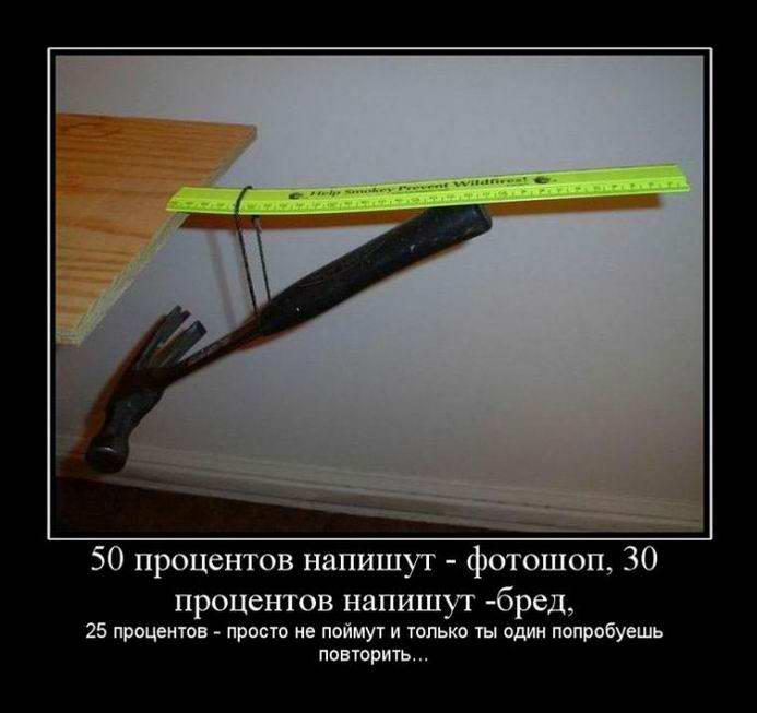 50 процентов напишут фотошоп 30 процентов напишут бред