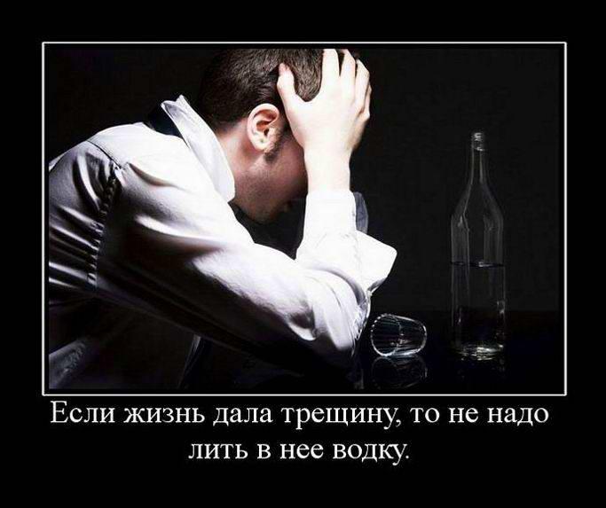 Если жизнь дала трещину, то не надо лить в нее водку