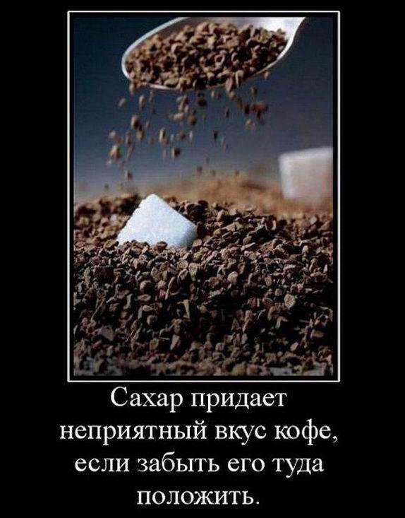 Сахар придает неприятный вкус кофе