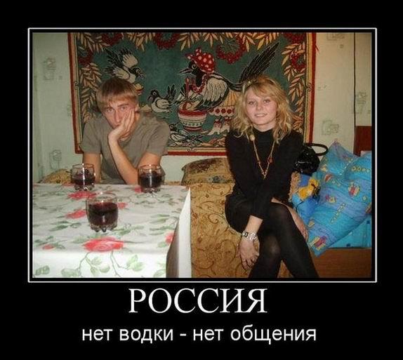Россия. Нет водки – нет общения