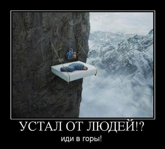 Устал от людей? Иди в горы!