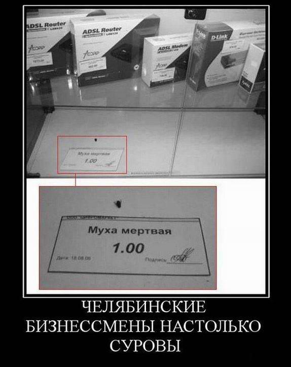 Челябинские бизнессмены