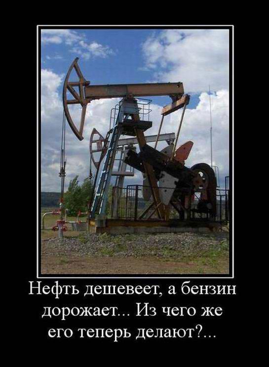 Нефть дешевеет, а бензин дорожает
