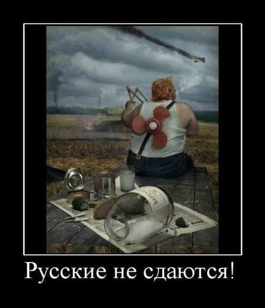 Русские не сдаютя!