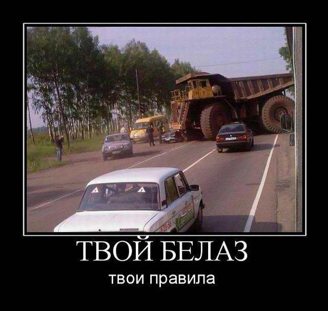 Твой БелАЗ – твои правила