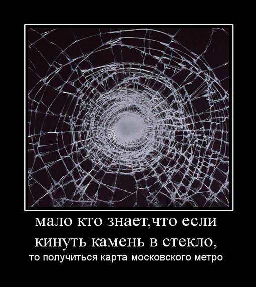 Мало кто знает, что если кинуть камень в стекло