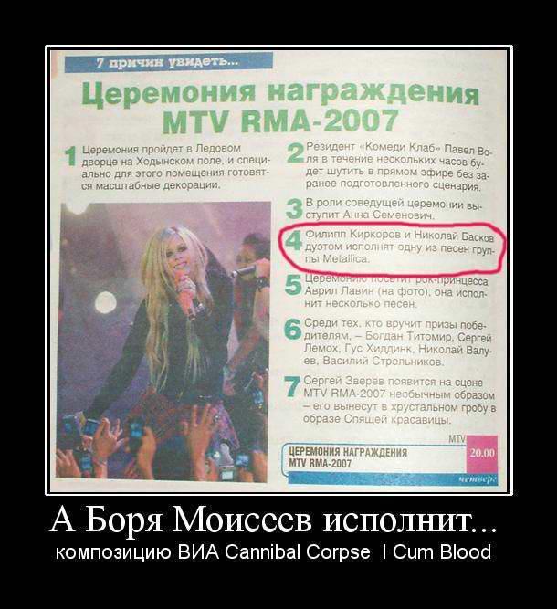 Борис Моисеев исполнит композицию ВИА Cannibal Corpse «I Cum Blood»