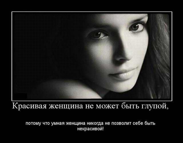 Красивая женщина не может быть глупой