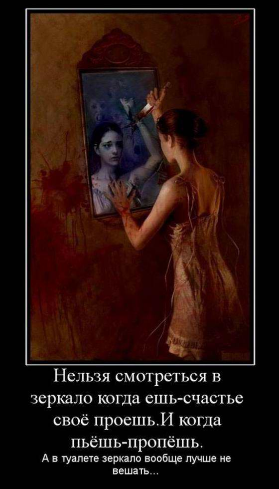 Нельзя смотреться зеркало когда ешь