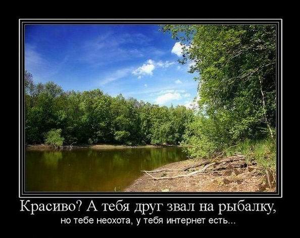 Красиво? А тебя друг звал на рыбалку