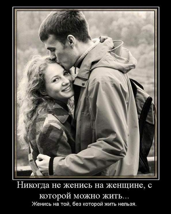 Никогда не женись на женщине, с которой можно жить